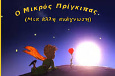 little prince THUMB226